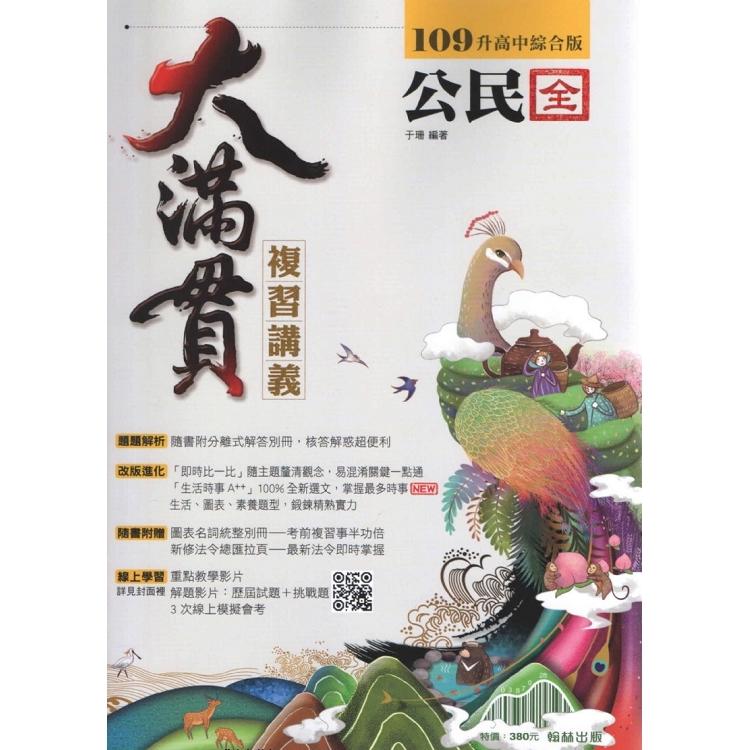 109升高中大滿貫總複習講義(全){公民}