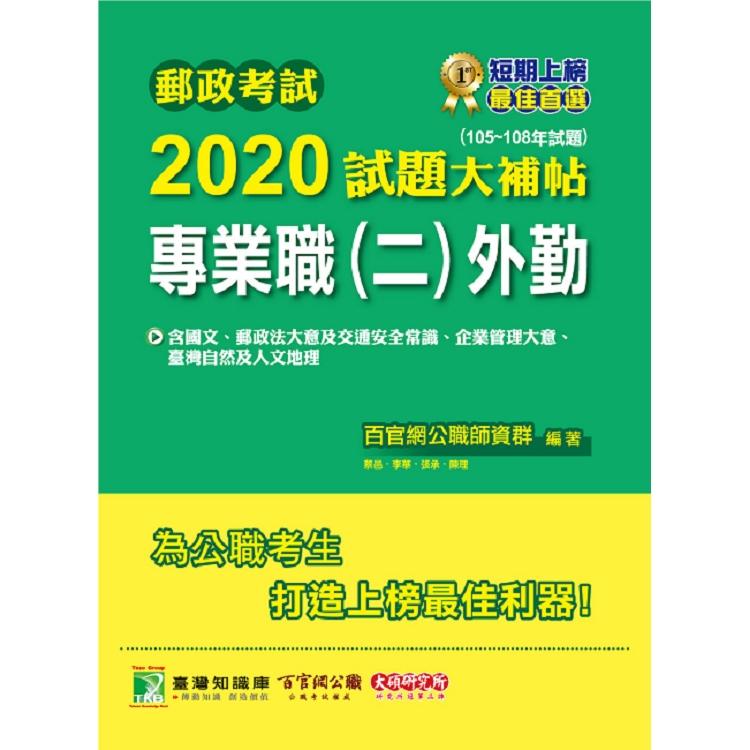 郵政考試2020試題大補帖【專業職(二)外勤】共同+專業(105~108年試題)