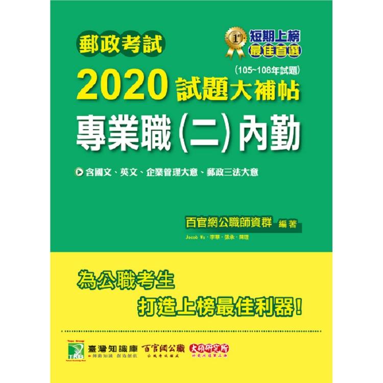 郵政考試2020試題大補帖【專業職(二)內勤】共同+專業(105~108年試題)