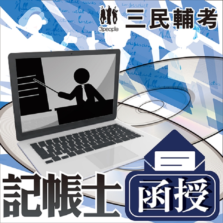 記帳士(教材+DVD函授課程)三民輔考名師授課,重點彙整,考科試題收錄,命題趨勢,資料補充★