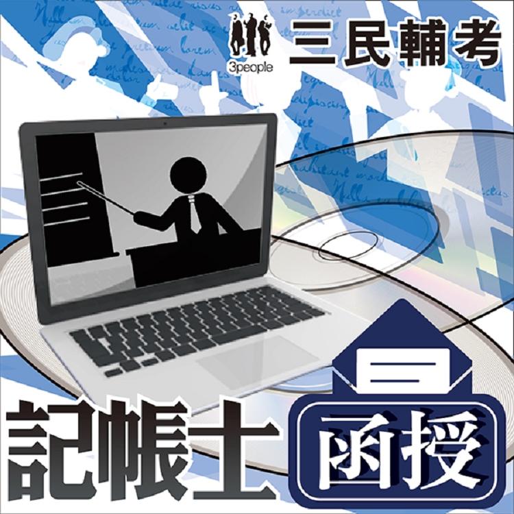 國文(記帳士)(多元型式作文+DVD函授課程)(重點彙整試題收錄)