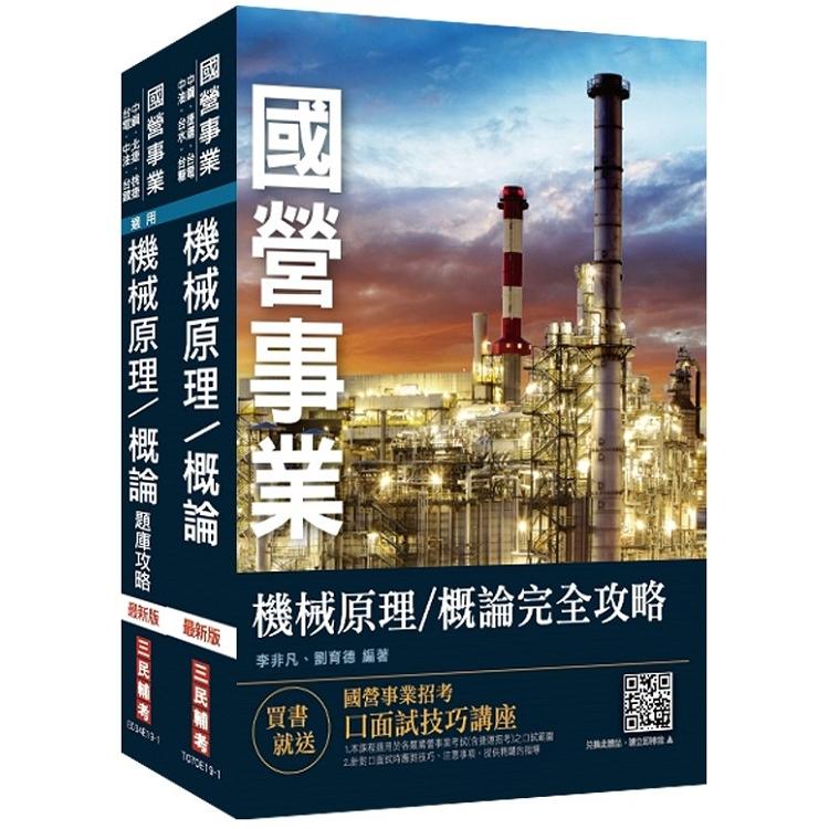 2019年機械原理(機械概論)[講義+題庫]強效套書(國營事業、台電中油中鋼、鐵路捷運適用)