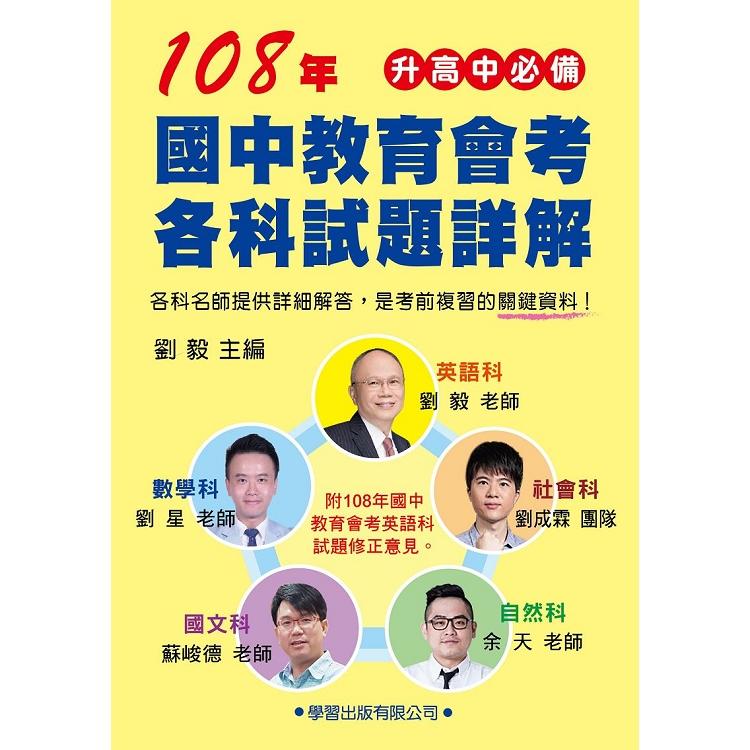 108年國中教育會考各科試題詳解