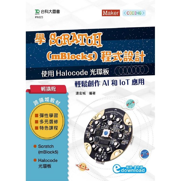 輕課程 學Scratch (mBlock5)程式設計-使用 Halocode光環板 輕鬆創作AI和IoT應用