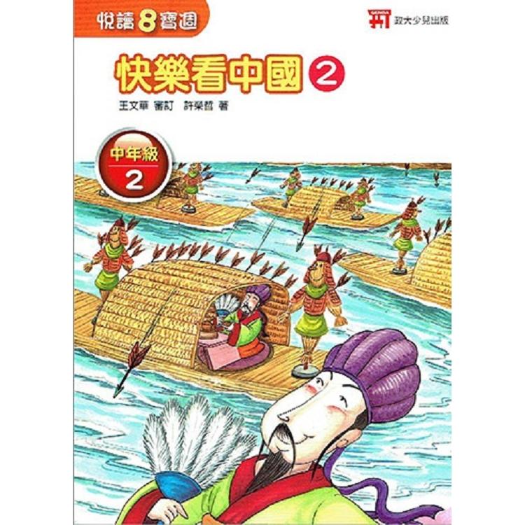 108新課綱{閱讀素養}快樂看中國(2)中年級..扣合歷史課程