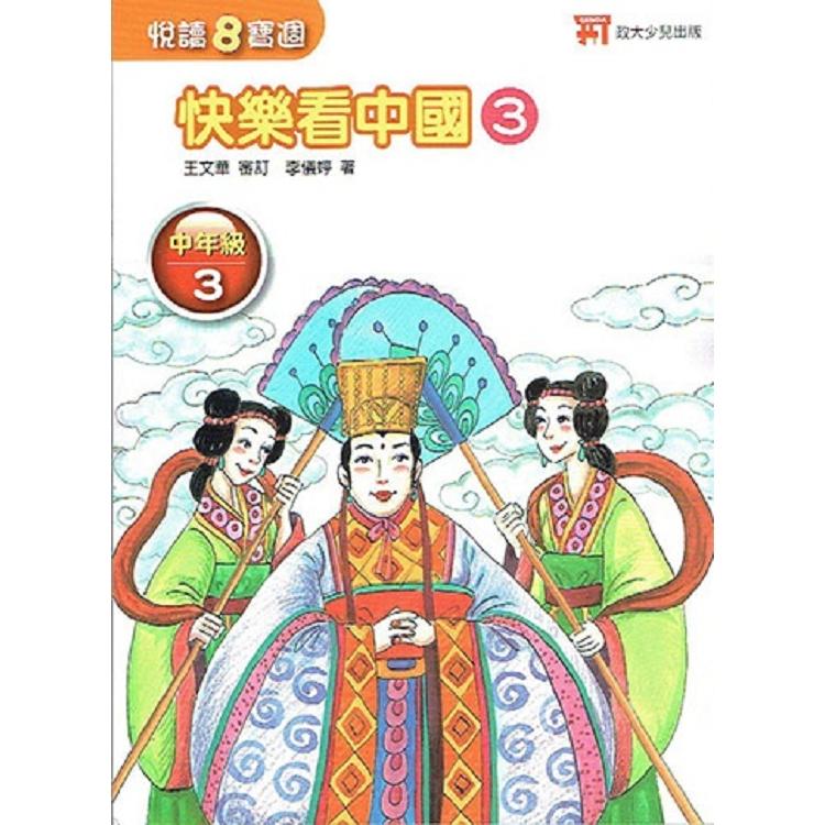 108新課綱{閱讀素養}快樂看中國(3)中年級..扣合歷史課程