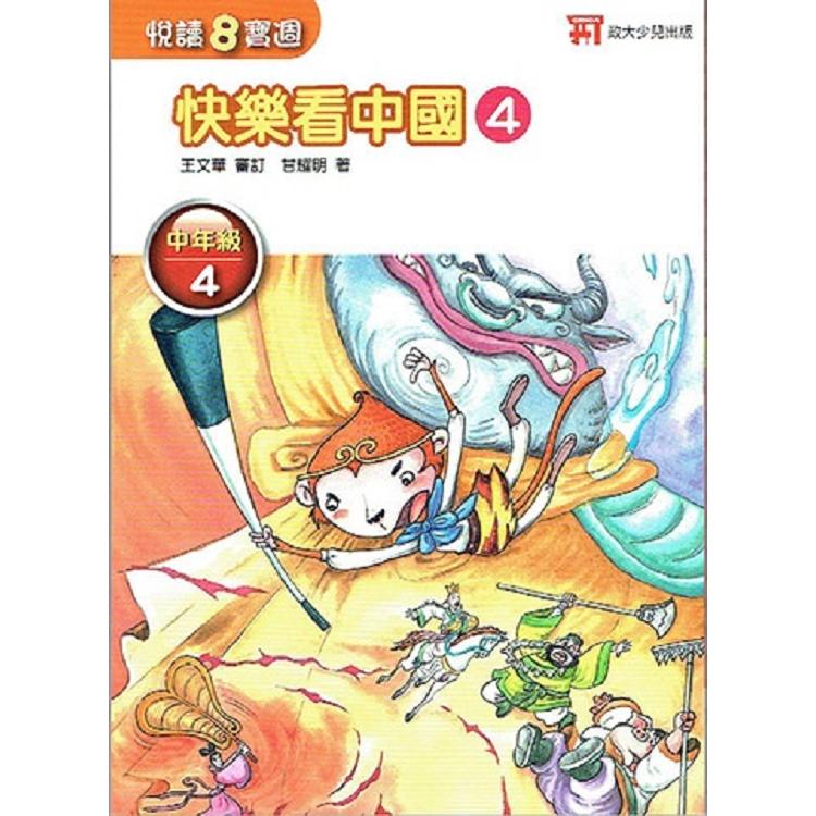 108新課綱{閱讀素養}快樂看中國(4)中年級..扣合歷史課程