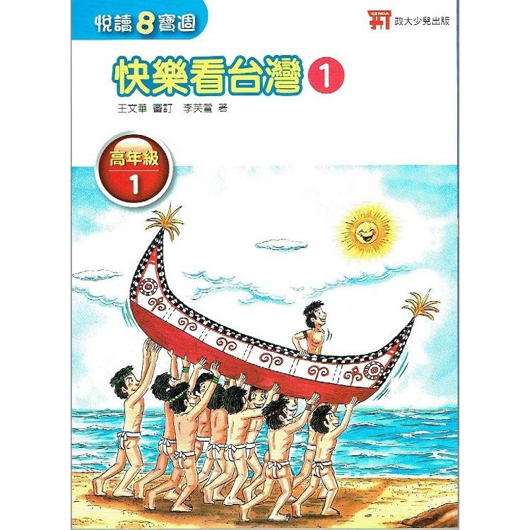 108新課綱{閱讀素養}快樂看台灣高年級(1)..扣合歷史課程