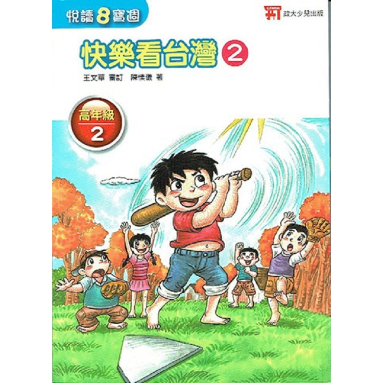 108新課綱{閱讀素養}快樂看台灣高年級(2)..扣合歷史課程