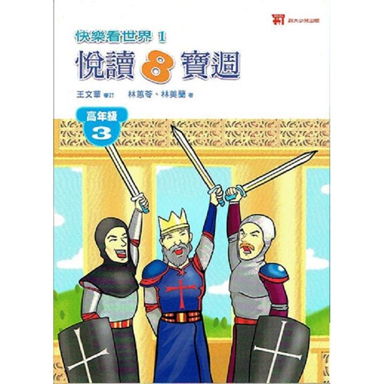 108新課綱{閱讀素養}快樂看世界高年級(3)..扣合歷史課程
