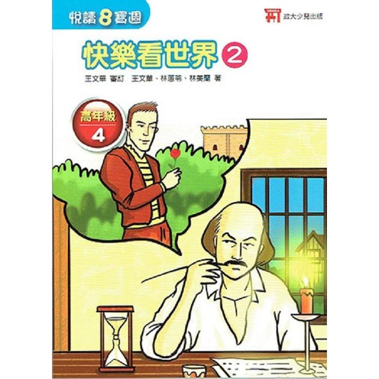 108新課綱{閱讀素養}快樂看世界高年級(4)..扣合歷史課程