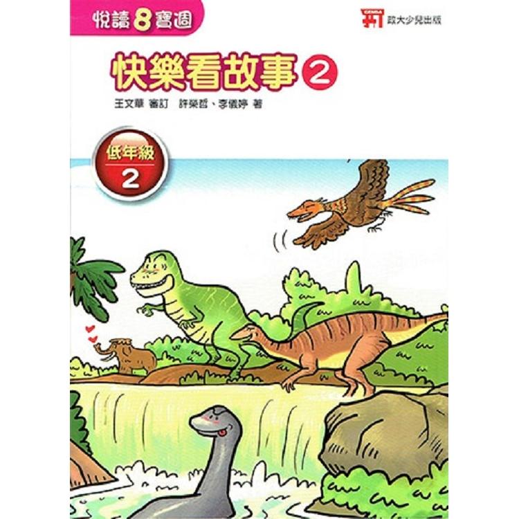 108新課綱{閱讀素養}快樂看故事低年級(2)..王文華審定