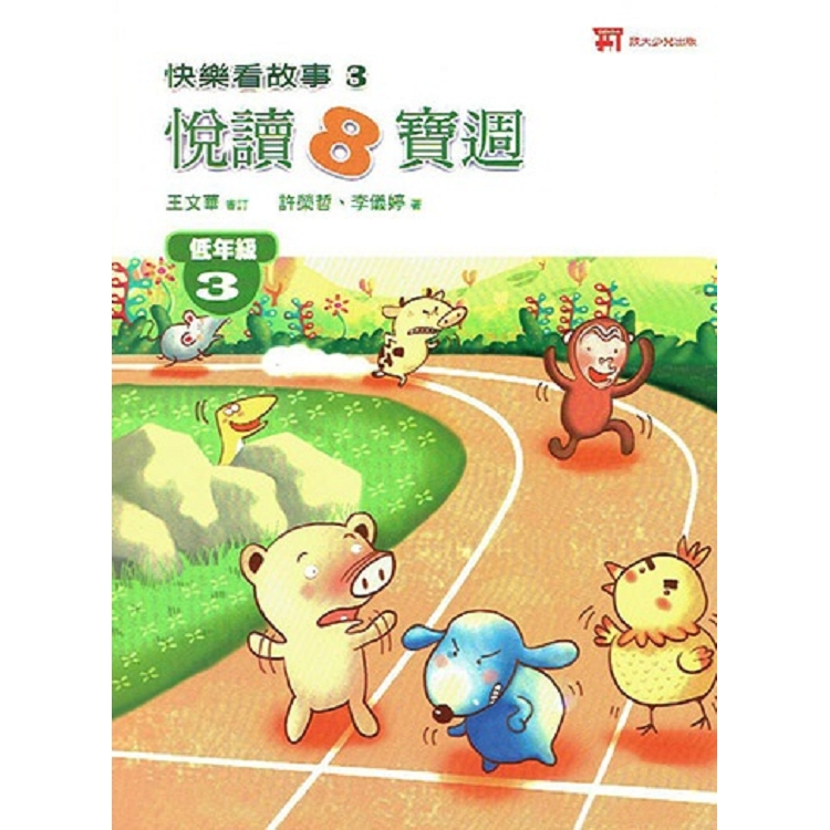 108新課綱{閱讀素養}快樂看故事低年級(3)..王文華審定
