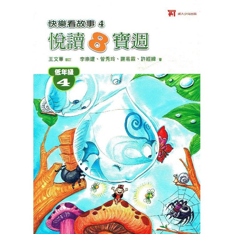 108新課綱{閱讀素養}快樂看故事低年級(4)..王文華審定