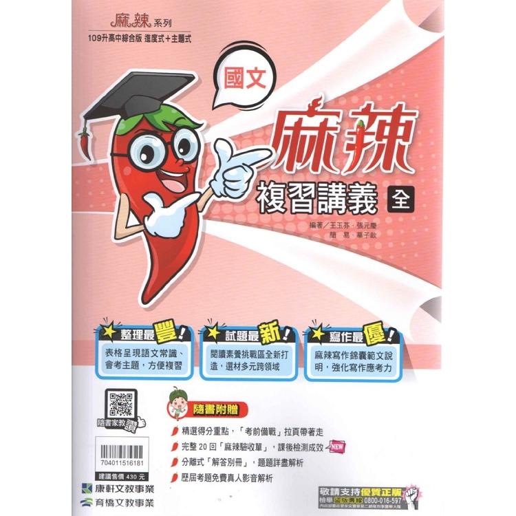 109升高中麻辣複習講義(全){國文}+影音解題