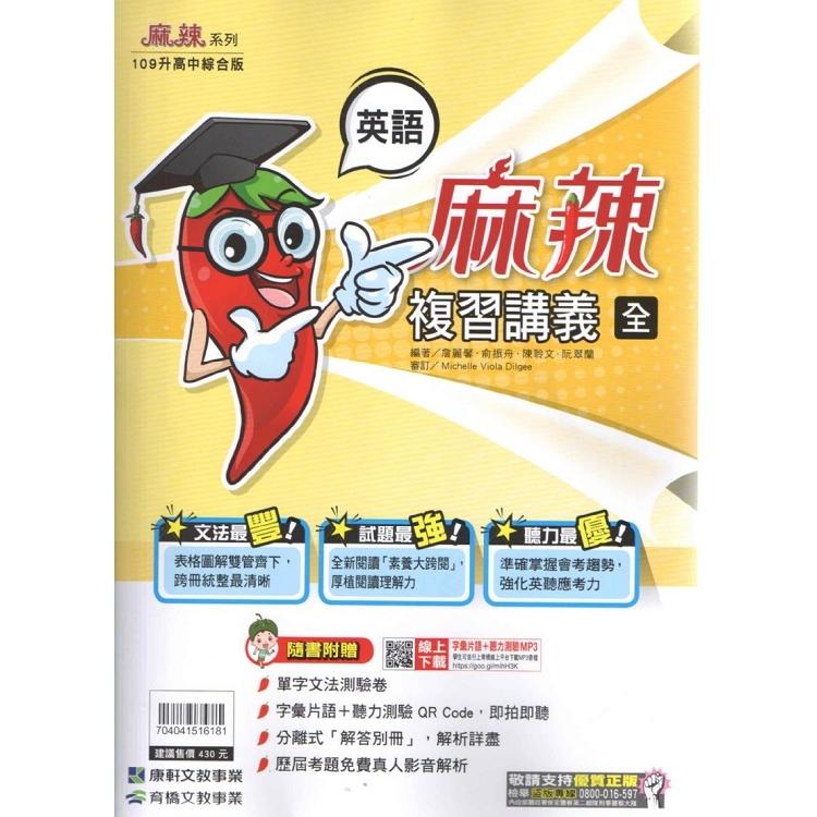109升高中麻辣複習講義(全){英語}+聽力測驗QR Code