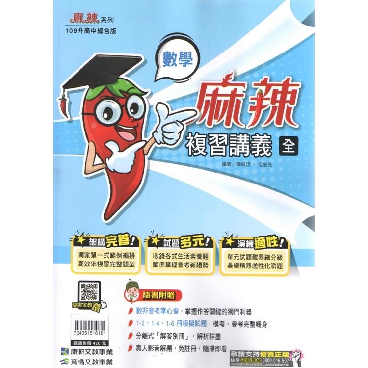109升高中麻辣複習講義(全){數學}+影音解題