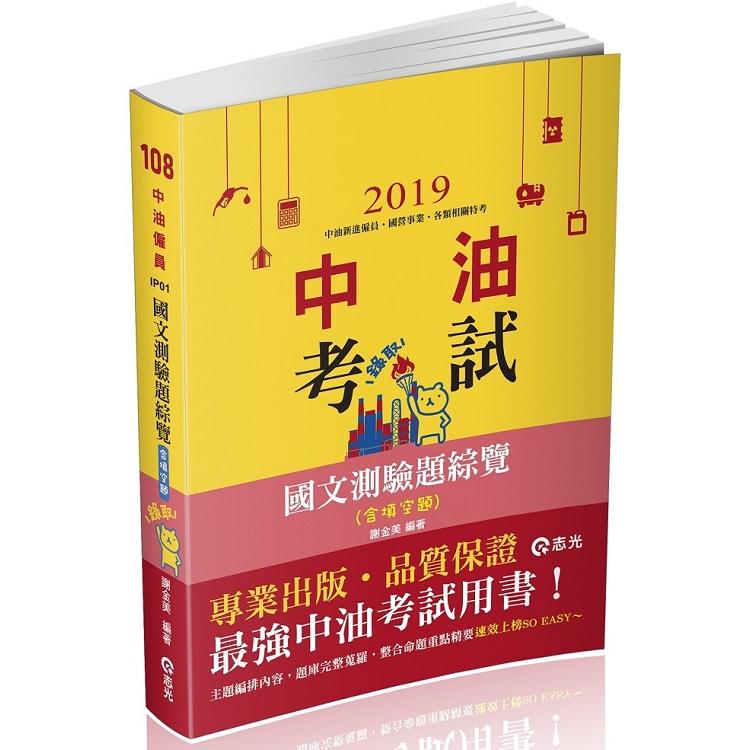 國文測驗題綜覽(含填空題)(中油新進僱員考試適用)