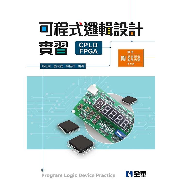 可程式邏輯設計實習全一冊(附範例、動態影音教學光碟及PCB板)