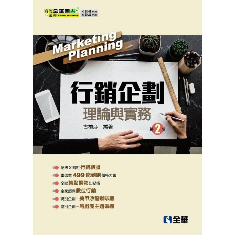 行銷企劃理論與實務(第二版)
