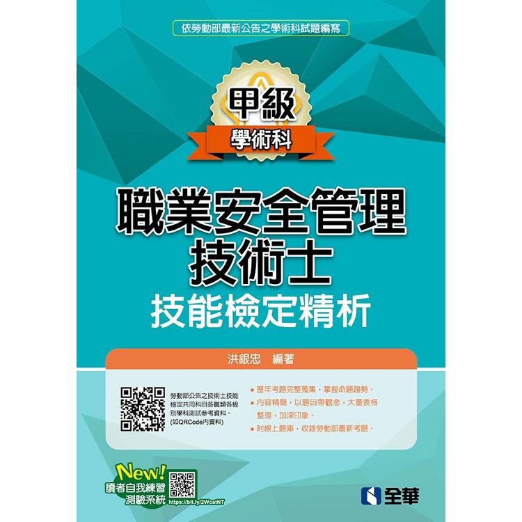 職業安全管理甲級技術士技能檢定精析(2019最新版)