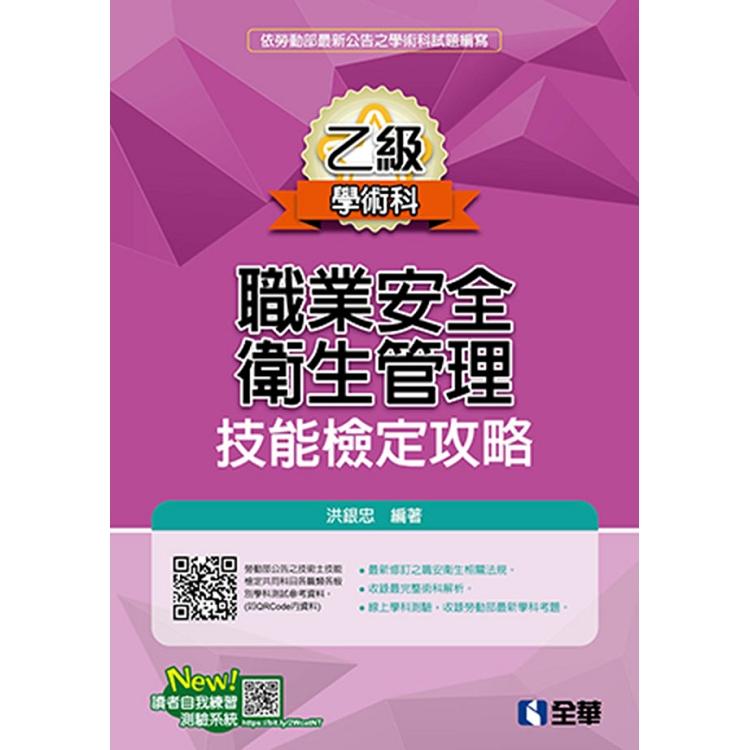 職業安全衛生管理乙級技能檢定攻略(2019最新版)