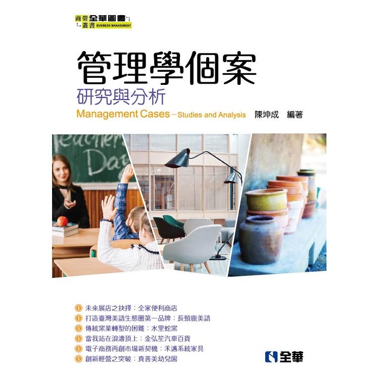 管理學個案-研究與分析