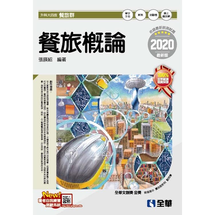 升科大四技-餐旅概論(2020最新版)(附隨堂測驗卷、單字手冊)
