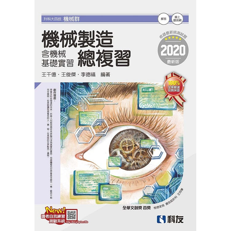 升科大四技-機械製造(含機械基礎實習)總複習(2020最新版)(附解答本)