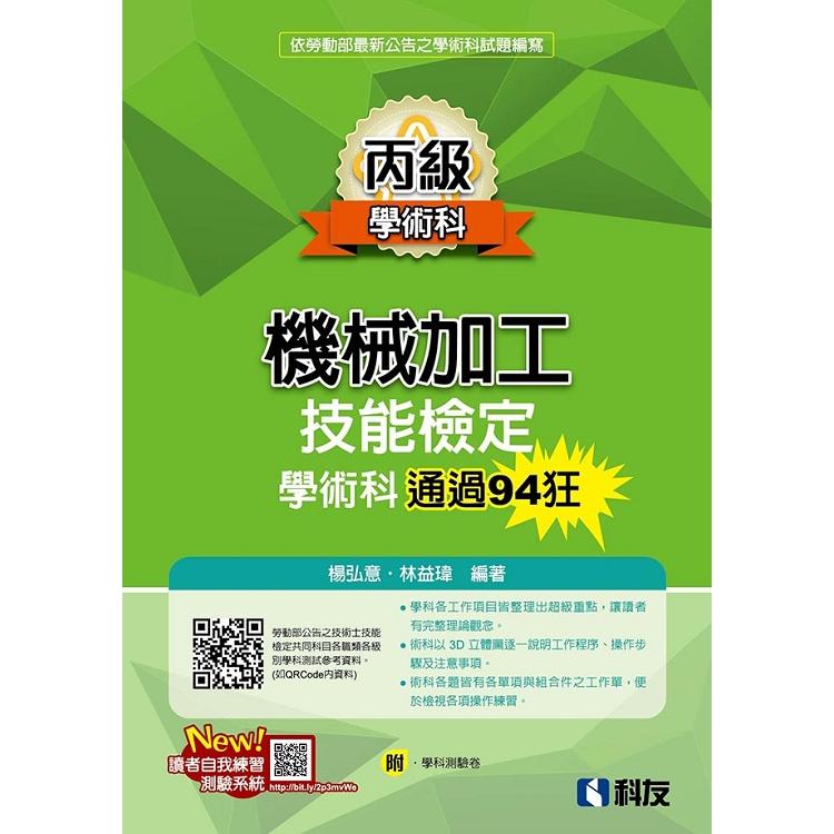 丙級機械加工技能檢定學術科通過94狂(2019最新版)(附學科測驗卷)