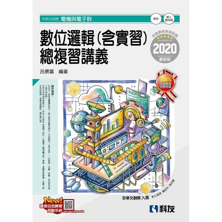 升科大四技-數位邏輯(含實習)總複習講義(2020最新版)(附解答本)