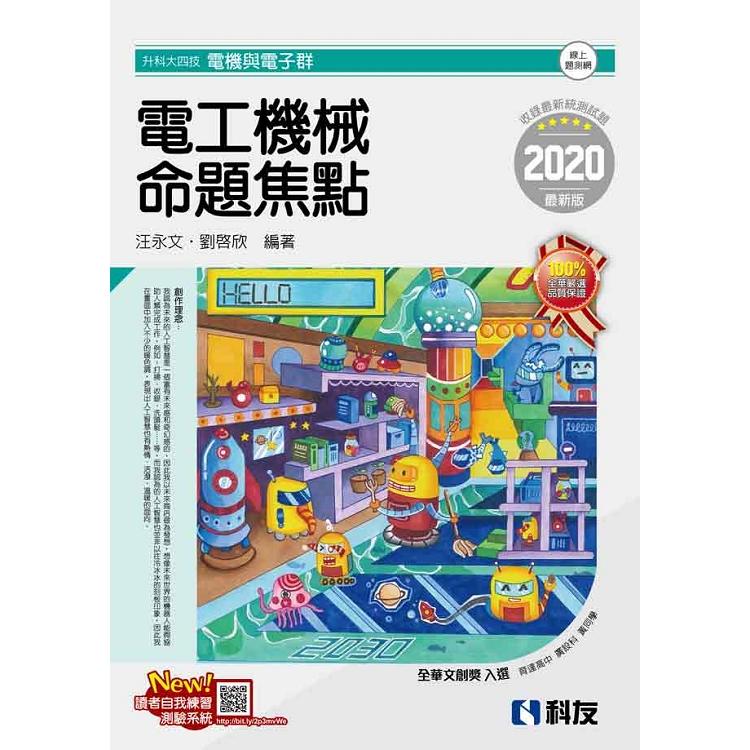 升科大四技-電工機械命題焦點(2020最新版)