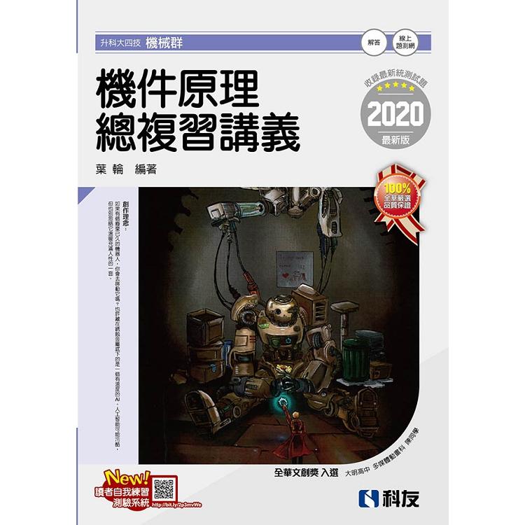 升科大四技-機件原理總複習講義(2020最新版)(附解答本)