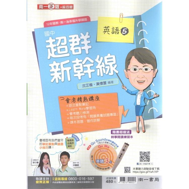 國中南一新幹線自修英語三上(108學年)