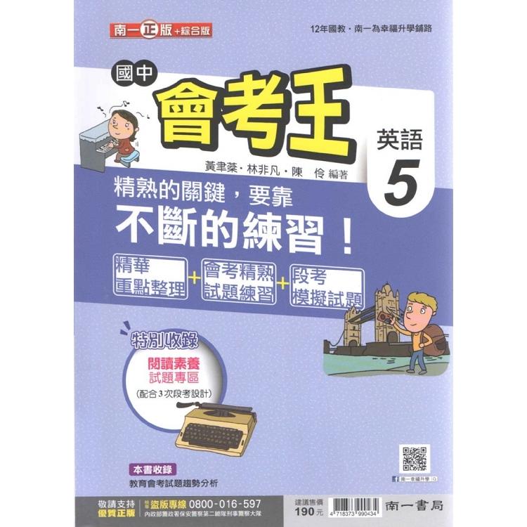 國中南一會考王英語三上(108學年)