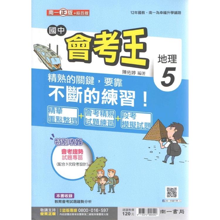 國中南一會考王地理三上(108學年)