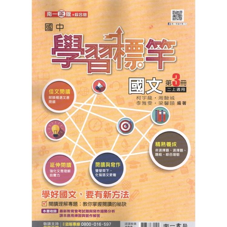 國中南一學習標竿國文二上(108學年)