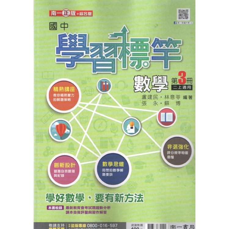 國中南一學習標竿數學二上(108學年)