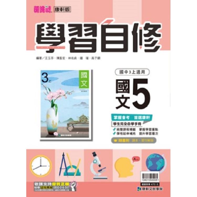 國中康軒新挑戰學習自修國文三上(108學年)