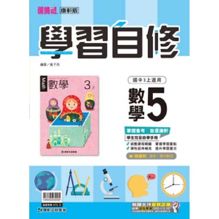 國中康軒新挑戰學習自修數學三上(108學年)