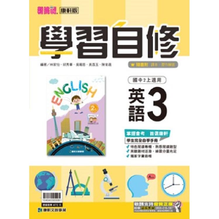 國中康軒新挑戰學習自修英語二上(108學年)