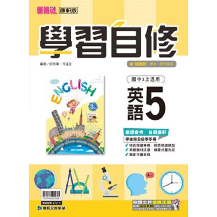 國中康軒新挑戰學習自修英語三上(108學年)