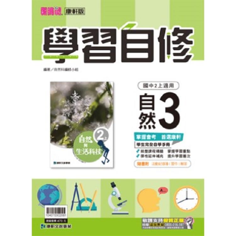 國中康軒新挑戰學習自修自然二上(108學年)