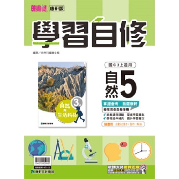 國中康軒新挑戰學習自修自然三上(108學年)
