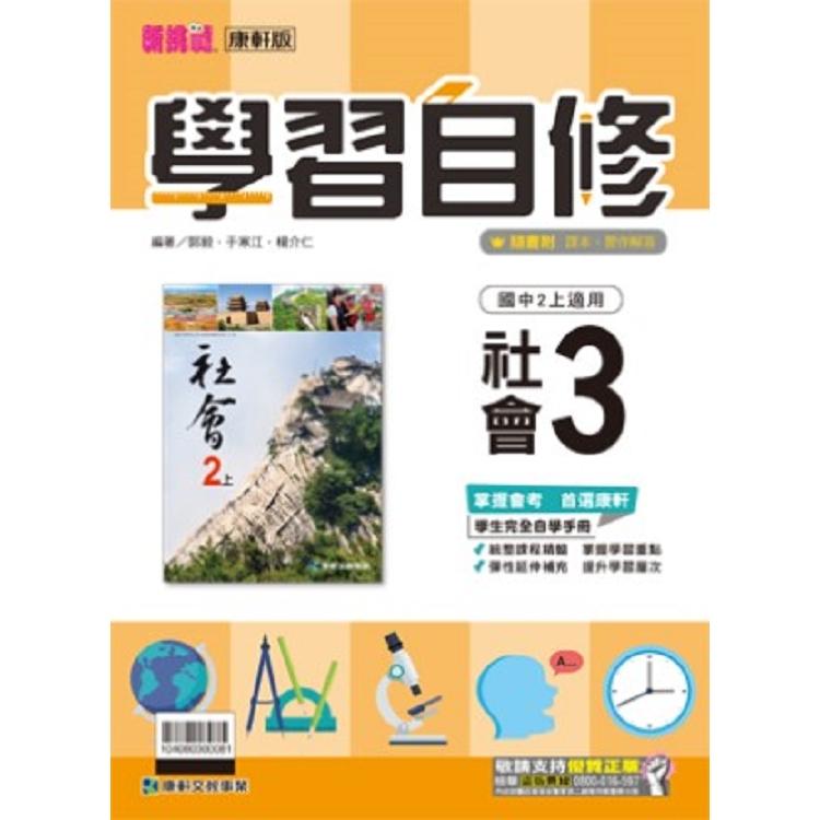 國中康軒新挑戰學習自修社會二上(108學年)