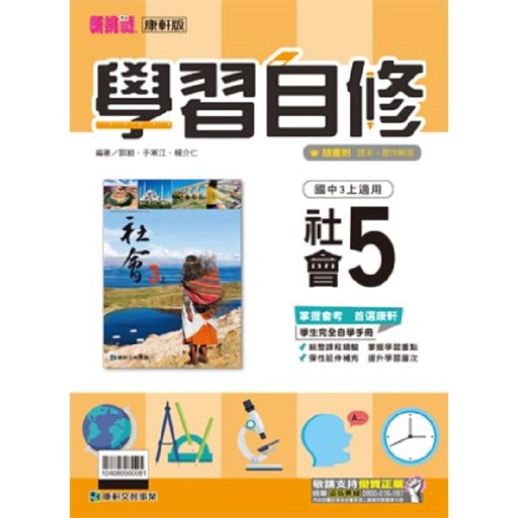 國中康軒新挑戰學習自修社會三上(108學年)