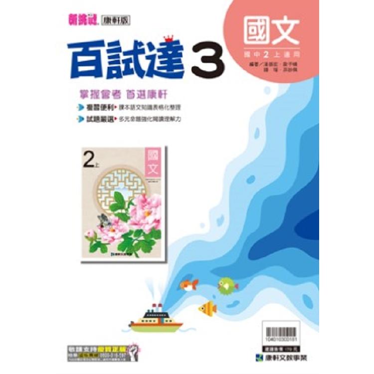 國中康軒新挑戰百試達國文二上(108學年)