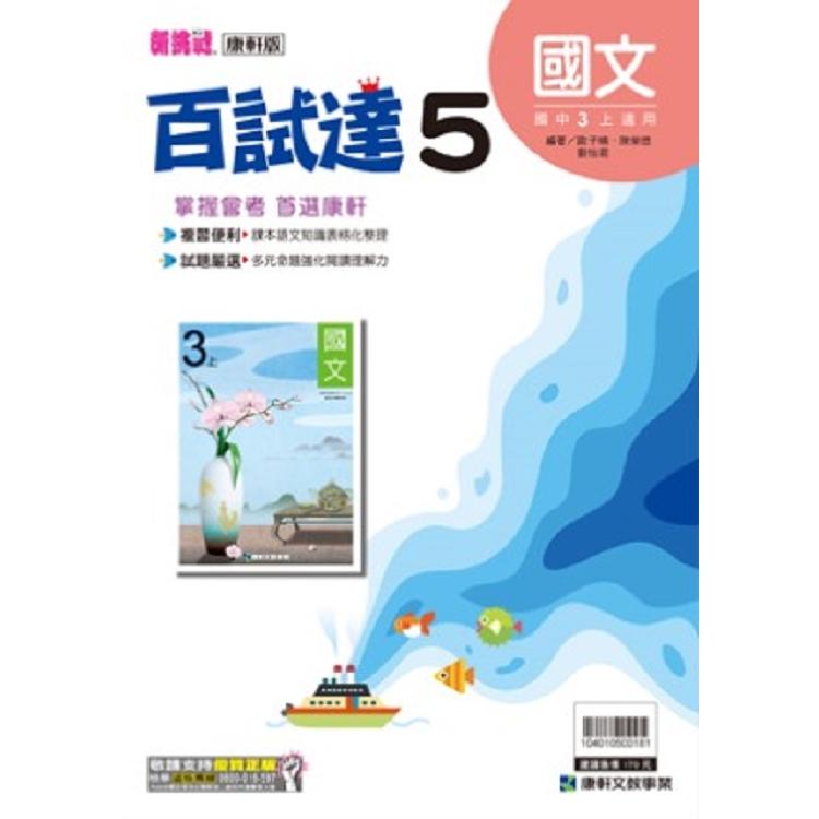 國中康軒新挑戰百試達國文三上(108學年)