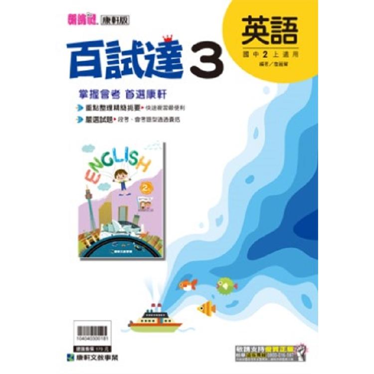 國中康軒新挑戰百試達英語二上(108學年)