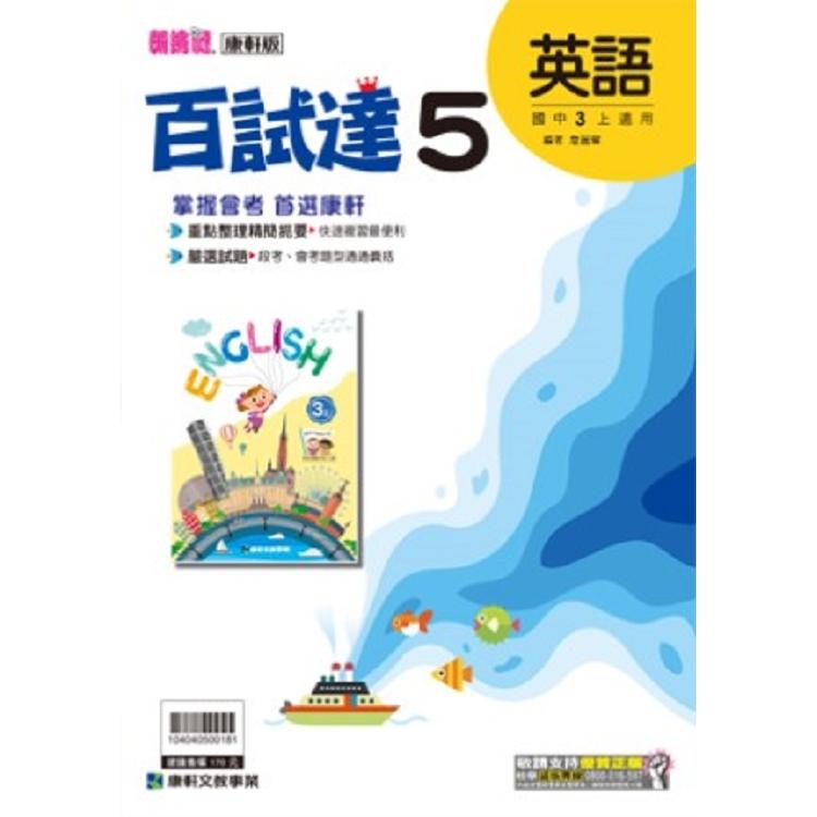 國中康軒新挑戰百試達英語三上(108學年)